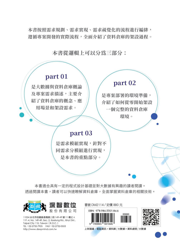 大數據精析:PB級資料倉儲企業實戰-preview-17