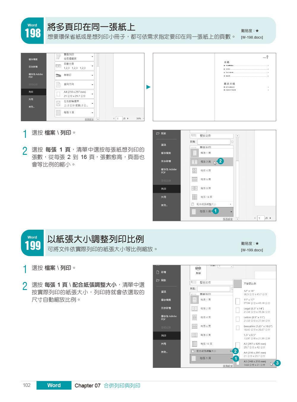 翻倍效率工作術 -- 詢問度破表的 Office 最強職人技 (加量增訂版)-preview-3