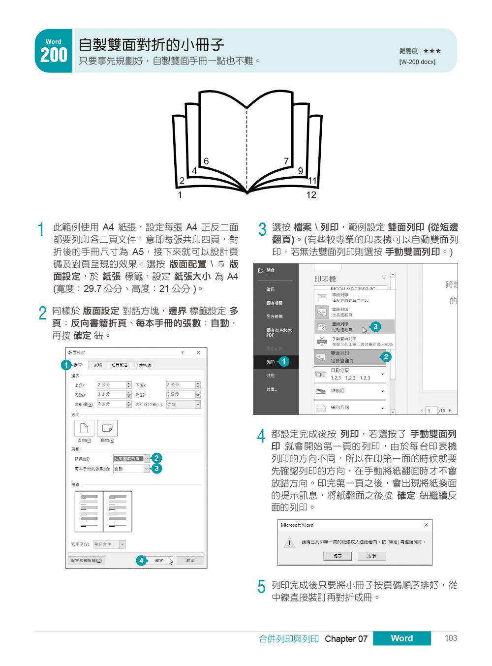 翻倍效率工作術 -- 詢問度破表的 Office 最強職人技 (加量增訂版)-preview-4