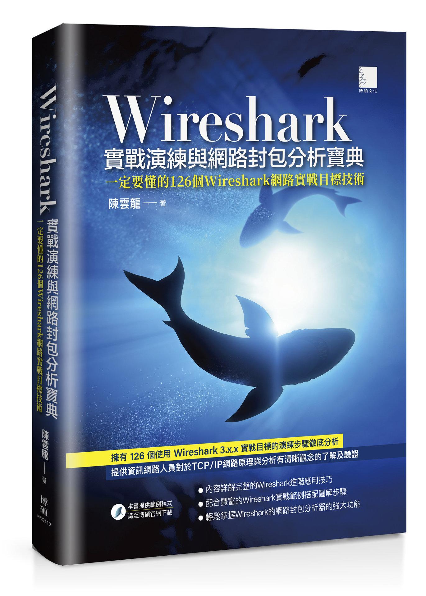 Wireshark 實戰演練與網路封包分析寶典-preview-1