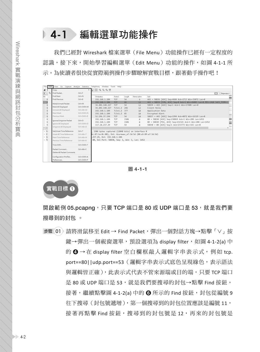 Wireshark 實戰演練與網路封包分析寶典-preview-7