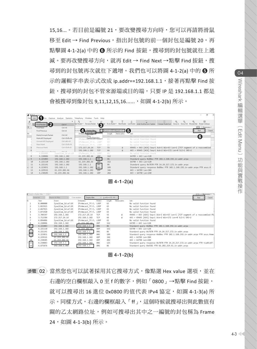 Wireshark 實戰演練與網路封包分析寶典-preview-8