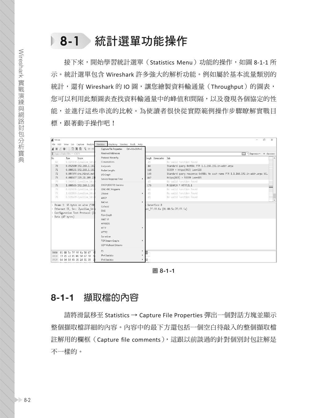 Wireshark 實戰演練與網路封包分析寶典-preview-10