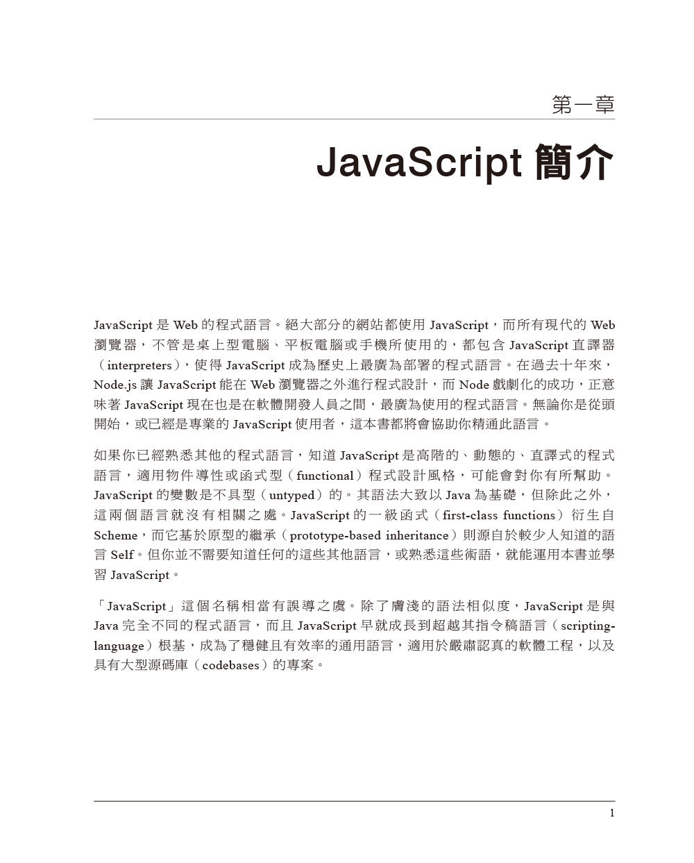 JavaScript 大全, 7/e (Javascript: The Definitive Guide: Master the World's Most-Used Programming Language, 7/e)-preview-2