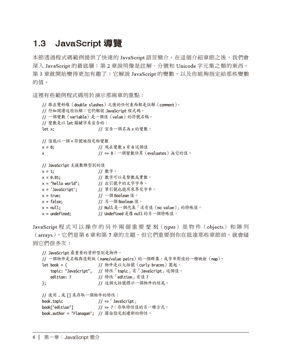 JavaScript 大全, 7/e (Javascript: The Definitive Guide: Master the World's Most-Used Programming Language, 7/e)-preview-7