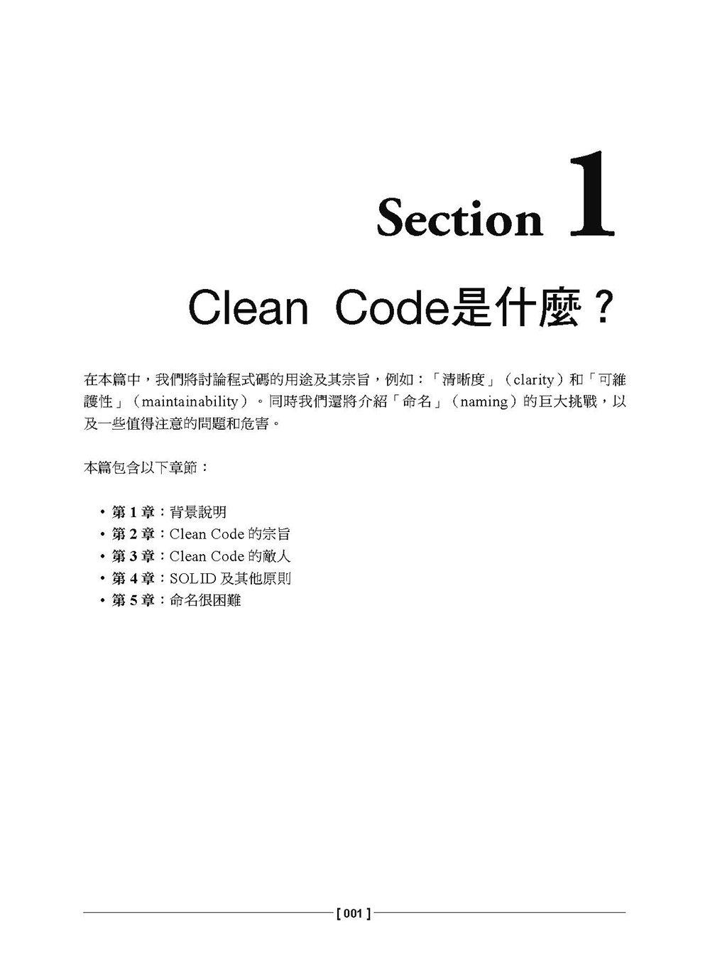 Clean Code 學派的風格實踐:開發可靠、可維護又強健的 JavaScript (Clean Code in JavaScript)-preview-1