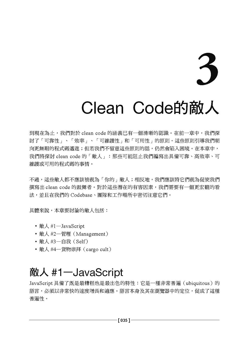 Clean Code 學派的風格實踐:開發可靠、可維護又強健的 JavaScript (Clean Code in JavaScript)-preview-2