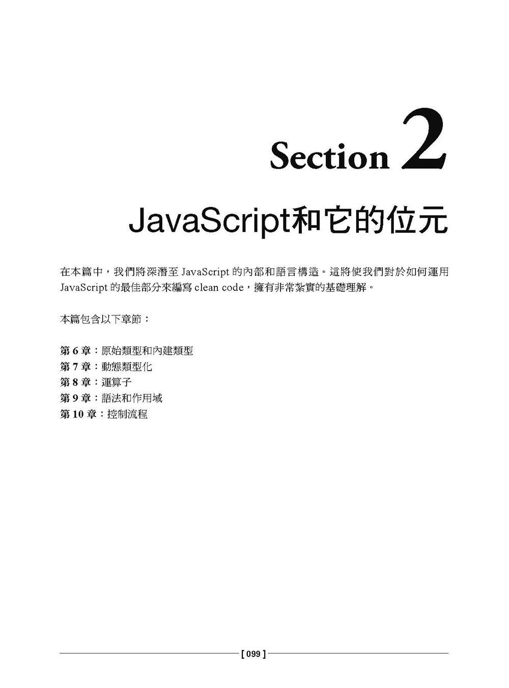 Clean Code 學派的風格實踐:開發可靠、可維護又強健的 JavaScript (Clean Code in JavaScript)-preview-5