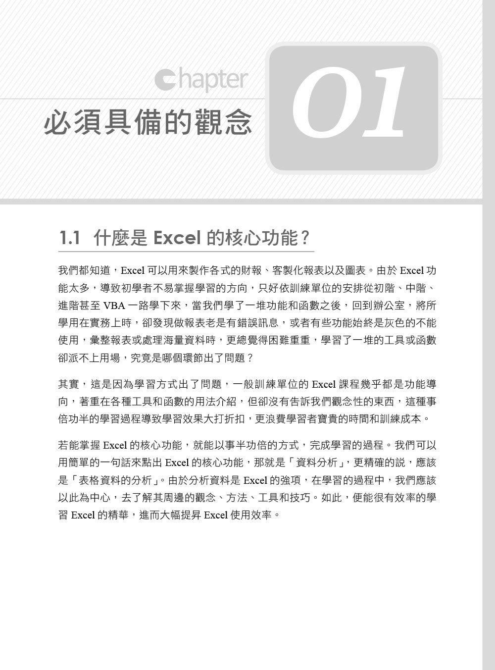 Excel 工作現場實戰寶典, 2/e-preview-1