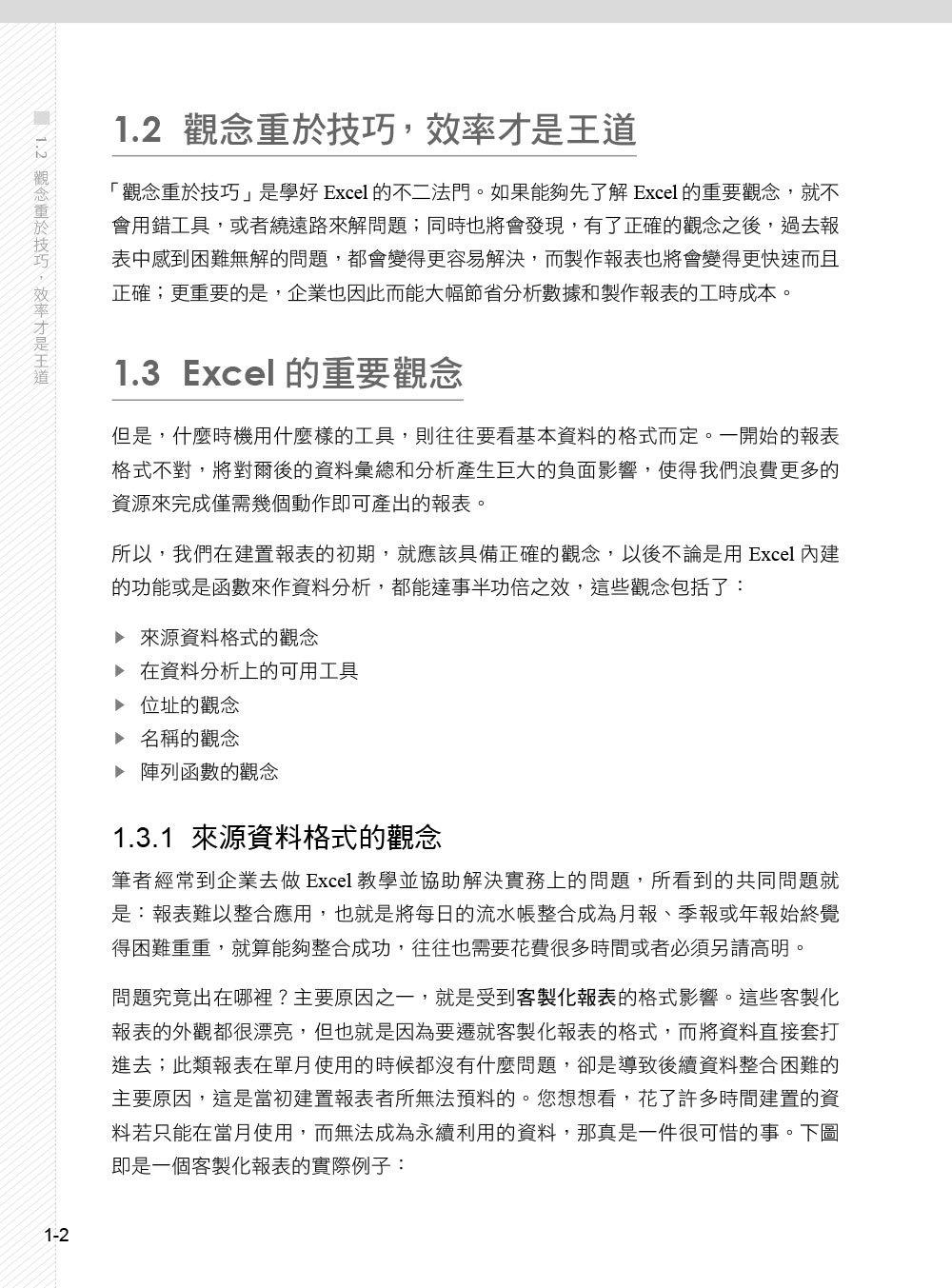 Excel 工作現場實戰寶典, 2/e-preview-2