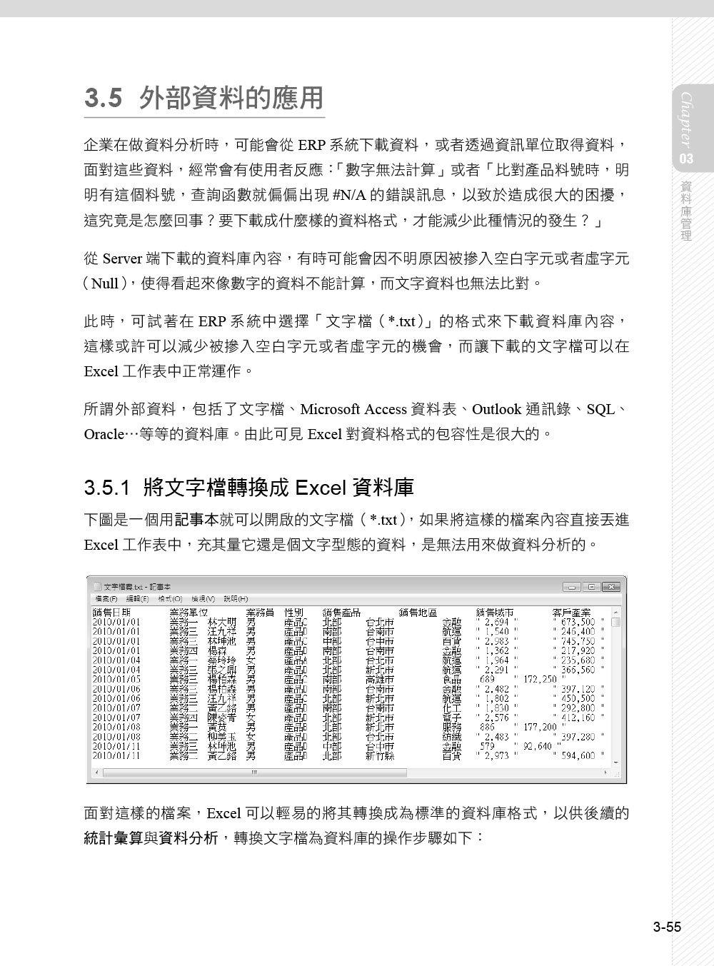 Excel 工作現場實戰寶典, 2/e-preview-4