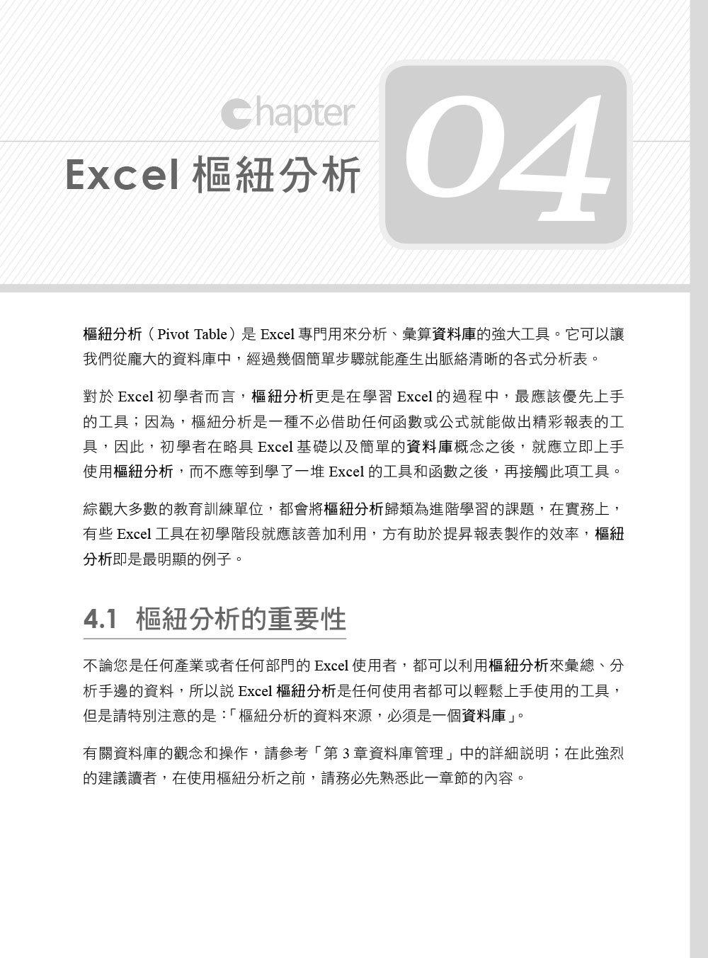 Excel 工作現場實戰寶典, 2/e-preview-5