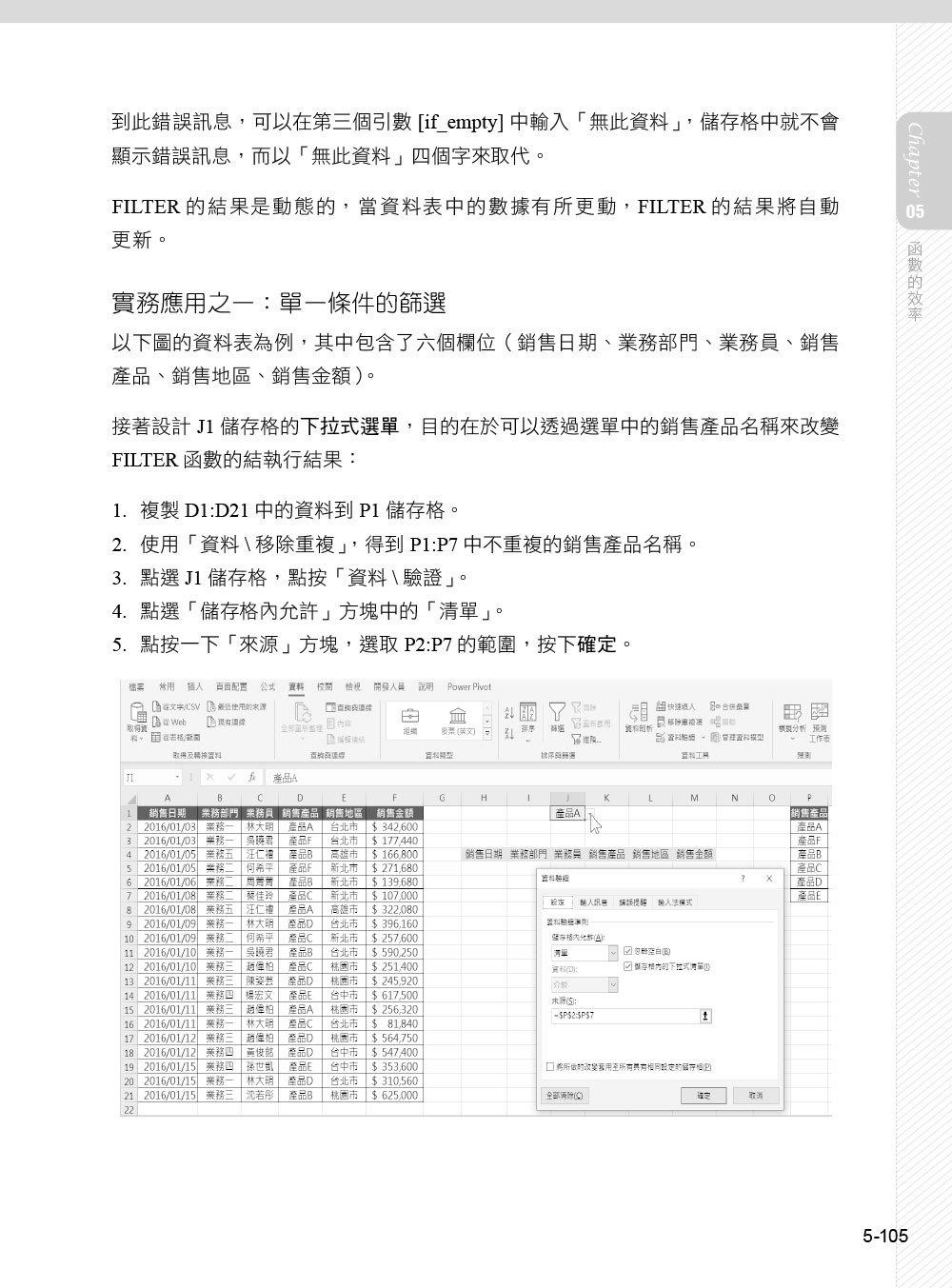 Excel 工作現場實戰寶典, 2/e-preview-9