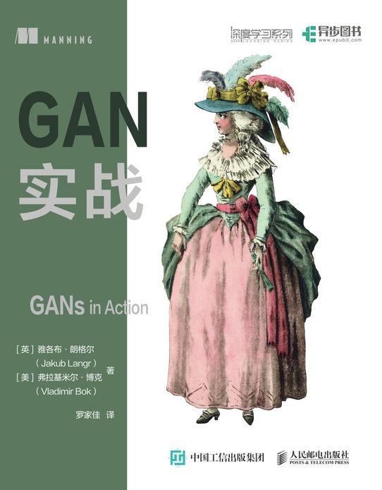 GAN實戰-preview-1