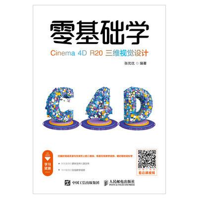 零基礎學Cinema 4D R20三維視覺設計-preview-1