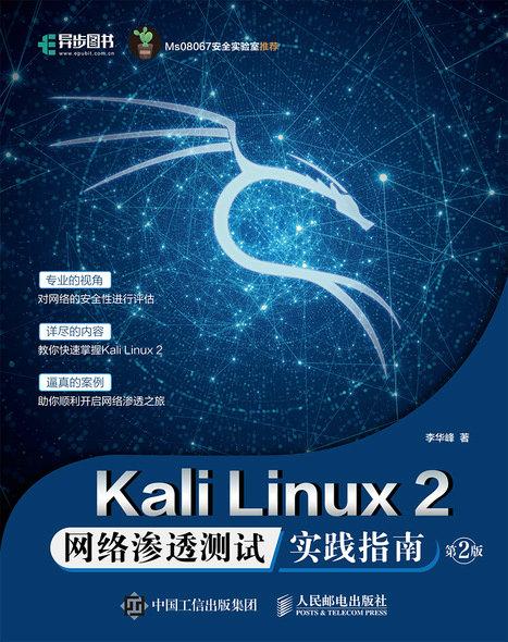 Kali Linux 2 網絡滲透測試實踐指南, 2/e-preview-1