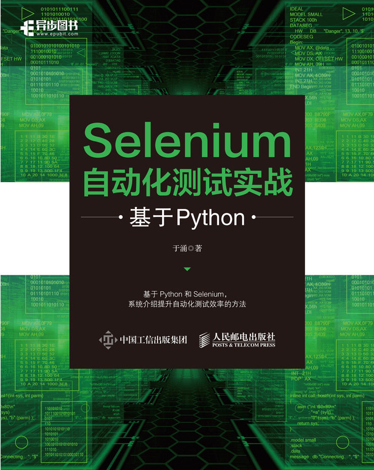Selenium 自動化測試實戰 -- 基於 Python-preview-1