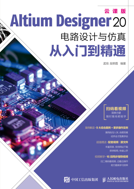 Altium Designer 20 電路設計與模擬從入門到精通-preview-1