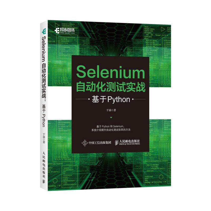 Selenium 自動化測試實戰 -- 基於 Python-preview-2