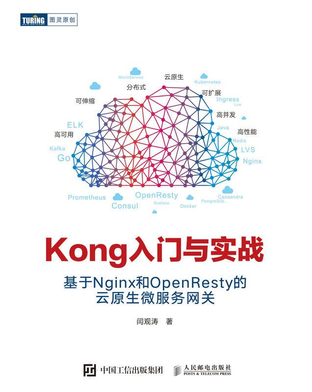 Kong入門與實戰 基於Nginx和OpenResty的雲原生微服務網關-preview-1