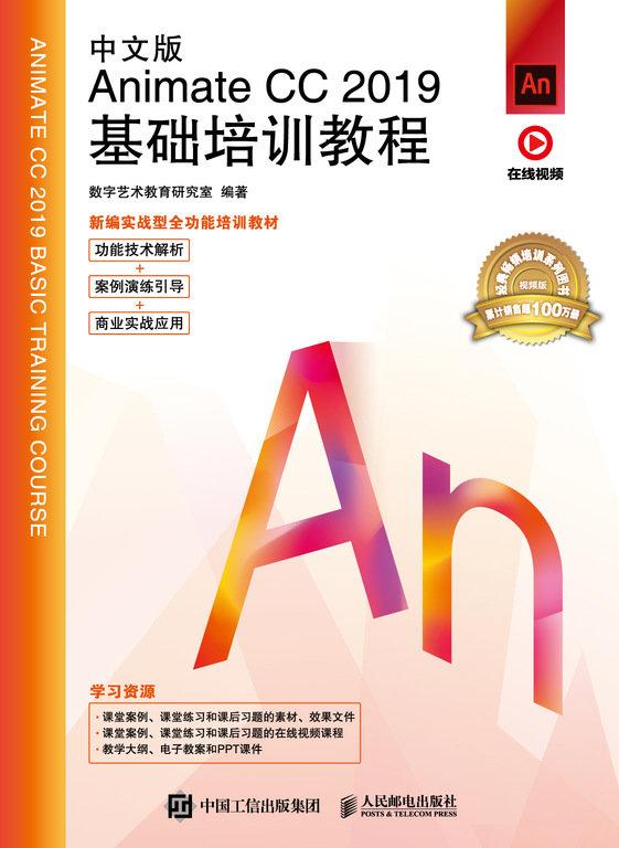 中文版Animate CC 2019基礎培訓教程-preview-1