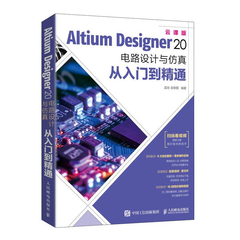 Altium Designer 20 電路設計與模擬從入門到精通-preview-2
