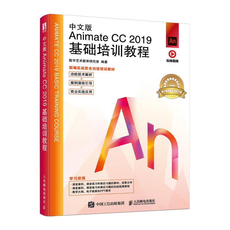 中文版Animate CC 2019基礎培訓教程-preview-2