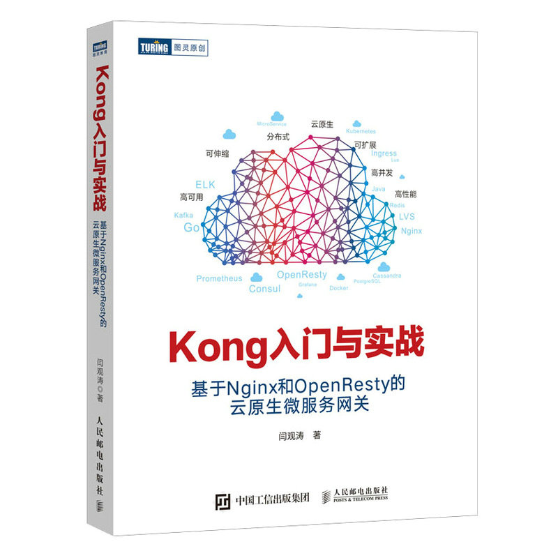 Kong入門與實戰 基於Nginx和OpenResty的雲原生微服務網關-preview-2