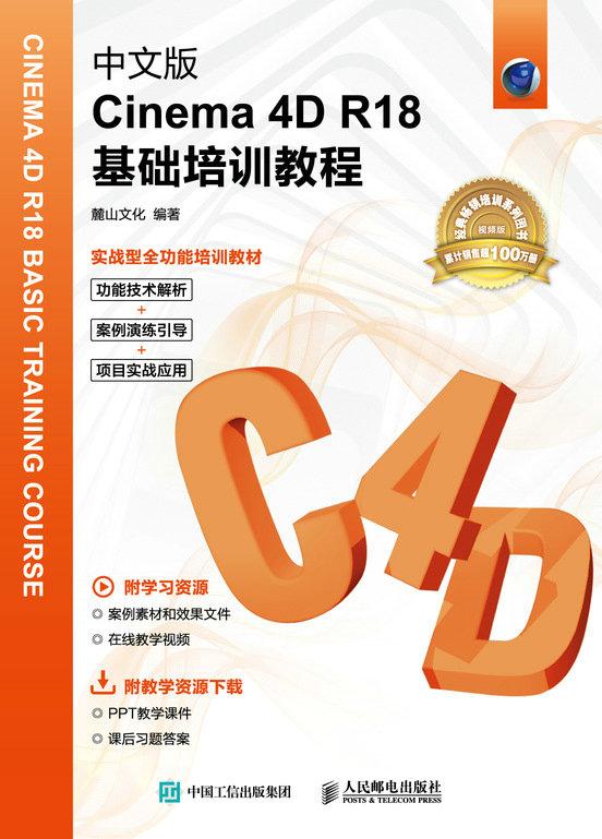 中文版Cinema 4D R18基礎培訓教程-preview-1