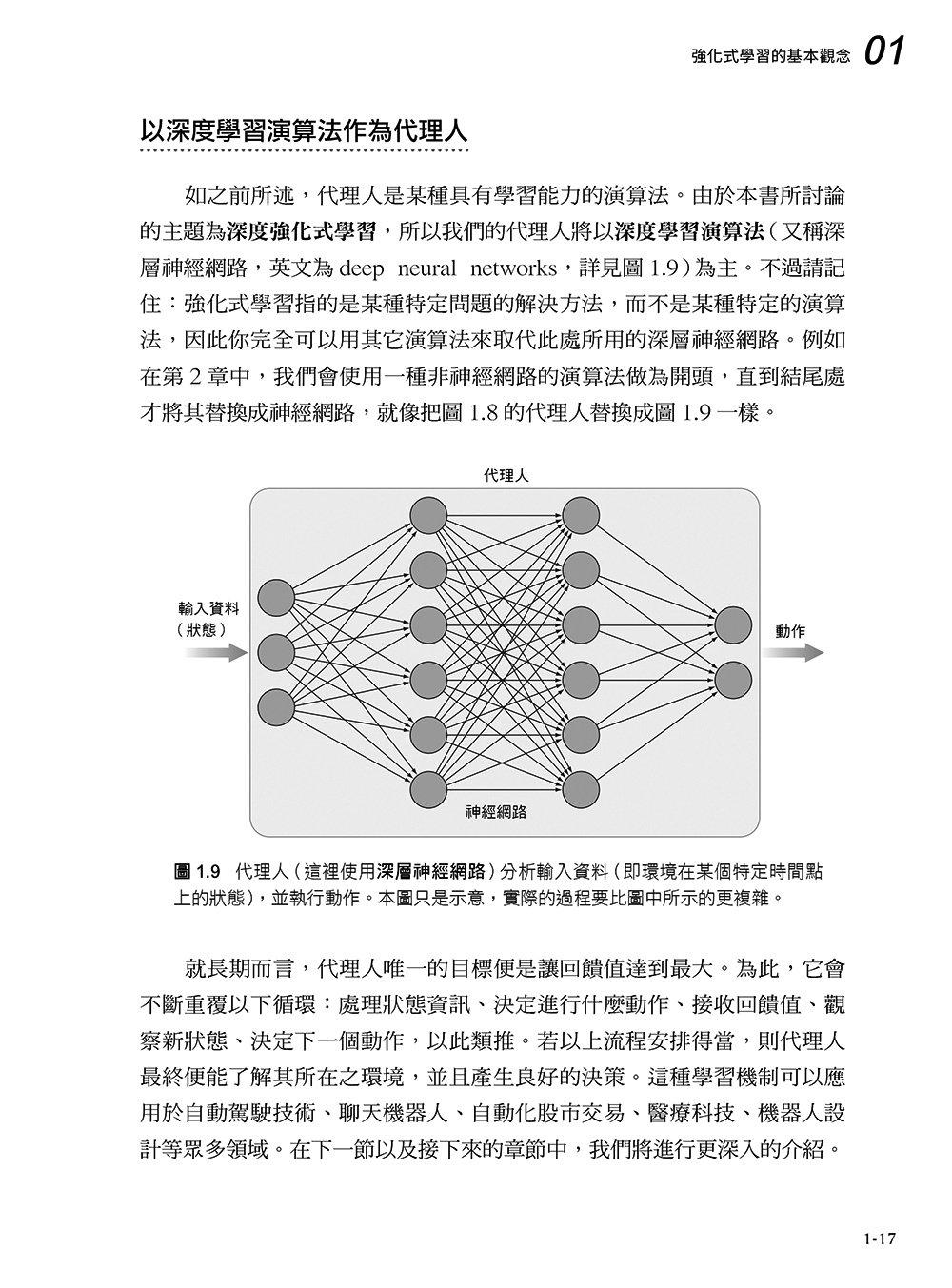 深度強化式學習 (Deep Reinforcement Learning in Action)-preview-3