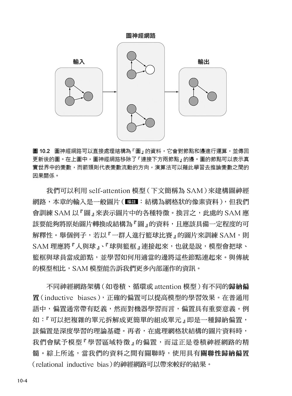 深度強化式學習 (Deep Reinforcement Learning in Action)-preview-8