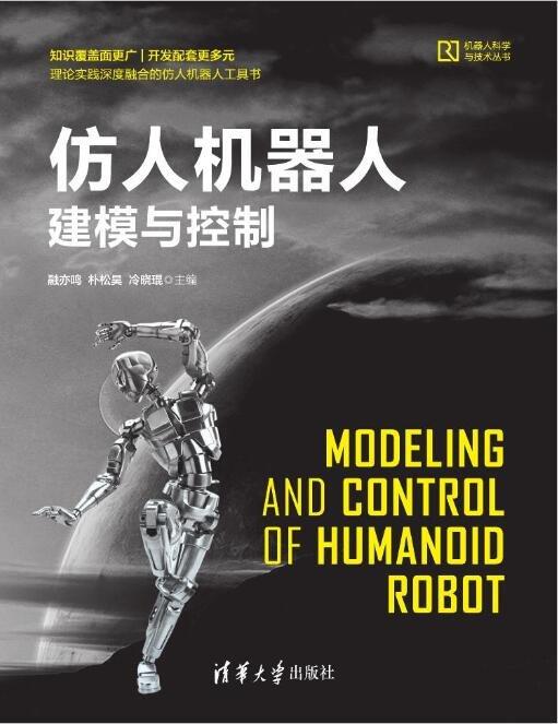 仿人機器人建模與控制-preview-1