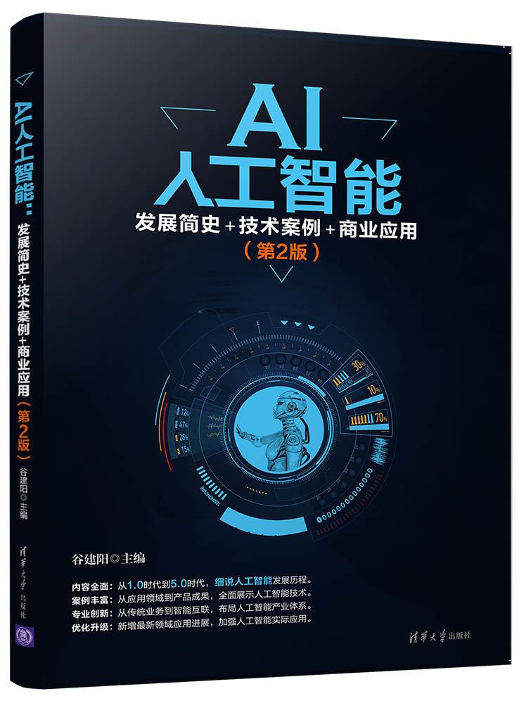 AI人工智能:發展簡史+技術案例+商業應用(第2版)-preview-1