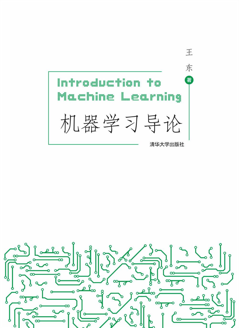 機器學習導論-preview-1