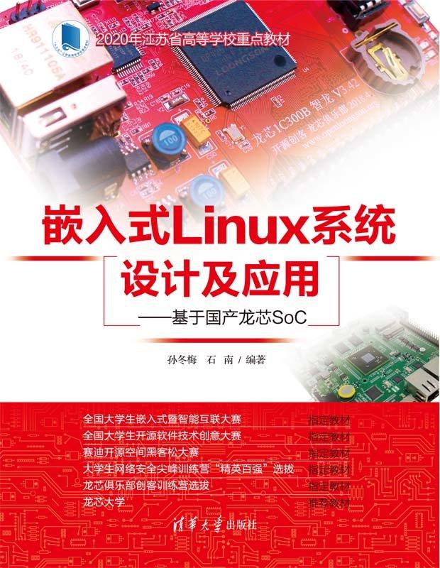 嵌入式 Linux 系統設計及應用 — 基於國產龍芯 SoC-preview-1