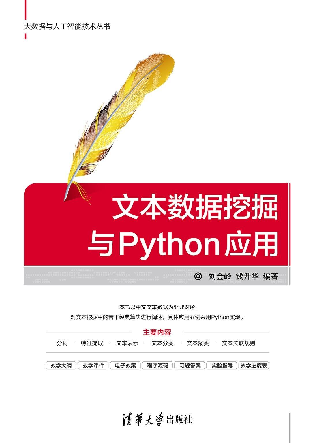 文本數據挖掘與 Python 應用-preview-1