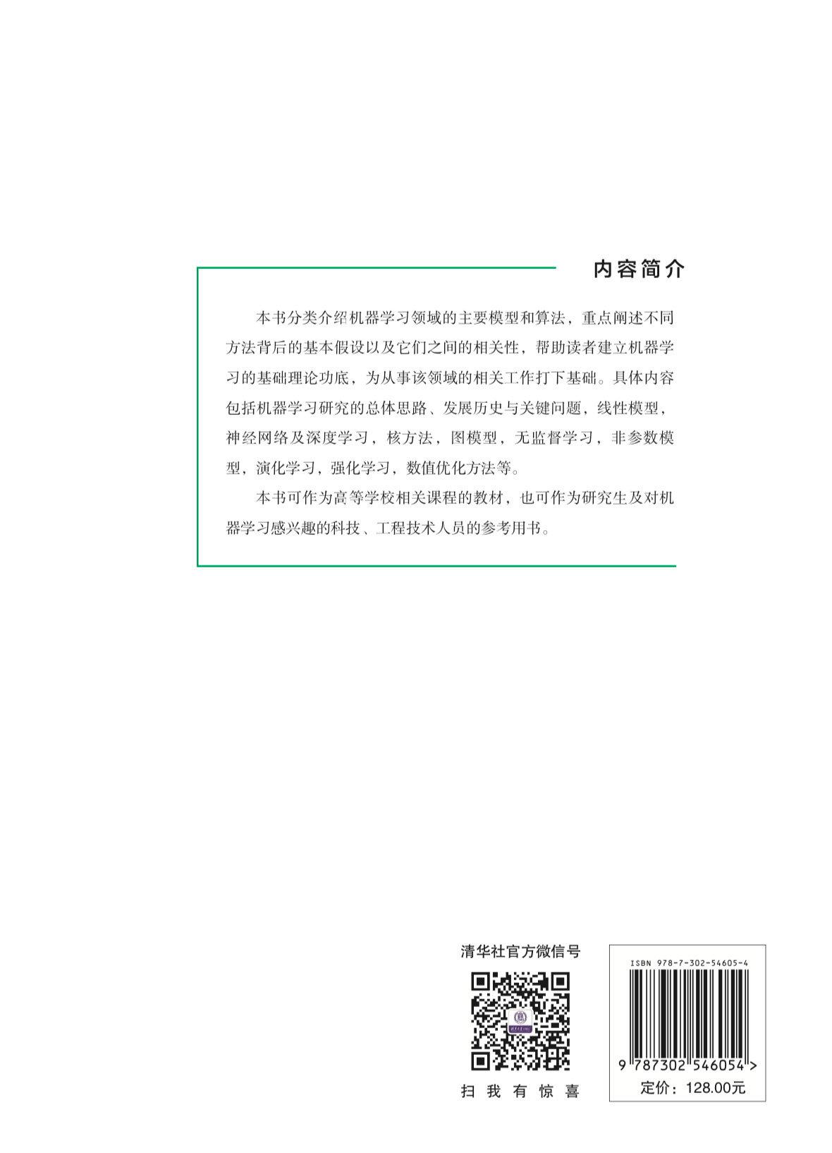 機器學習導論-preview-2