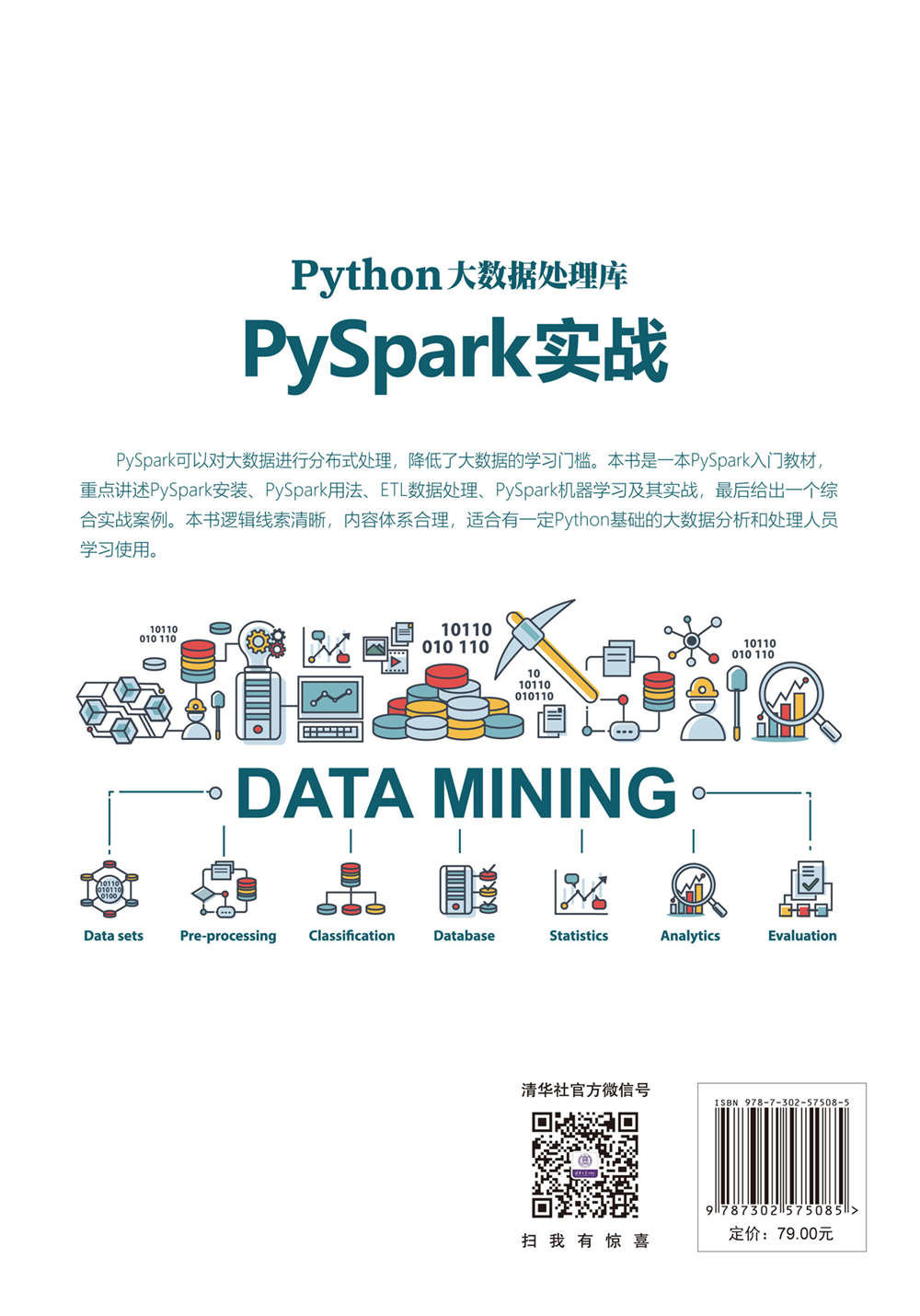 Python 大數據處理庫 PySpark 實戰-preview-2