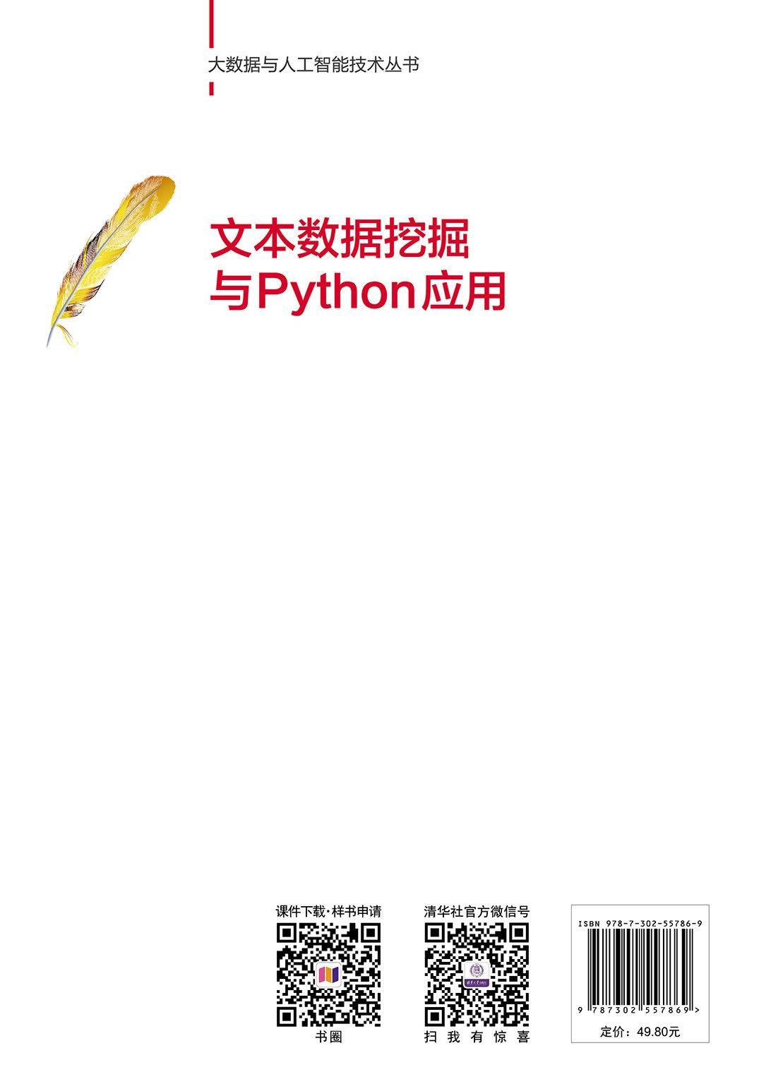 文本數據挖掘與 Python 應用-preview-2