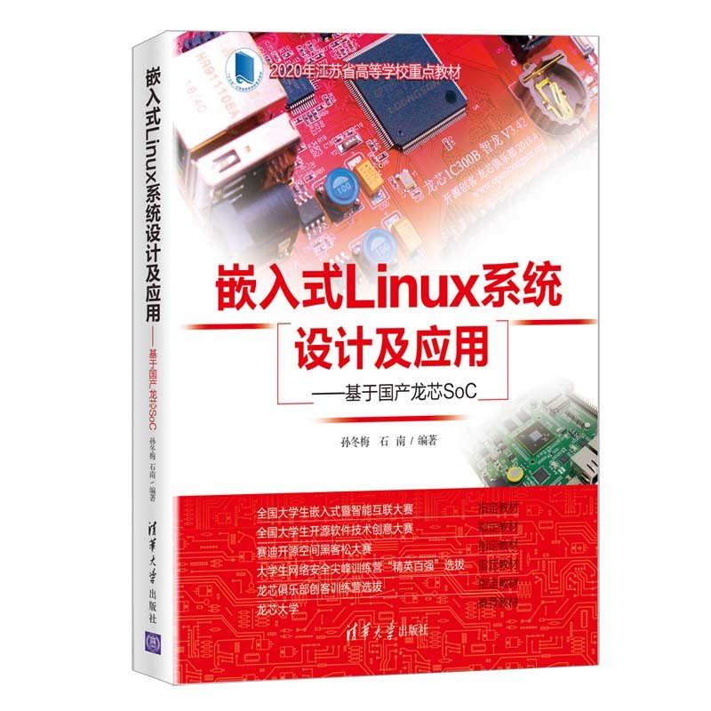 嵌入式 Linux 系統設計及應用 — 基於國產龍芯 SoC-preview-3
