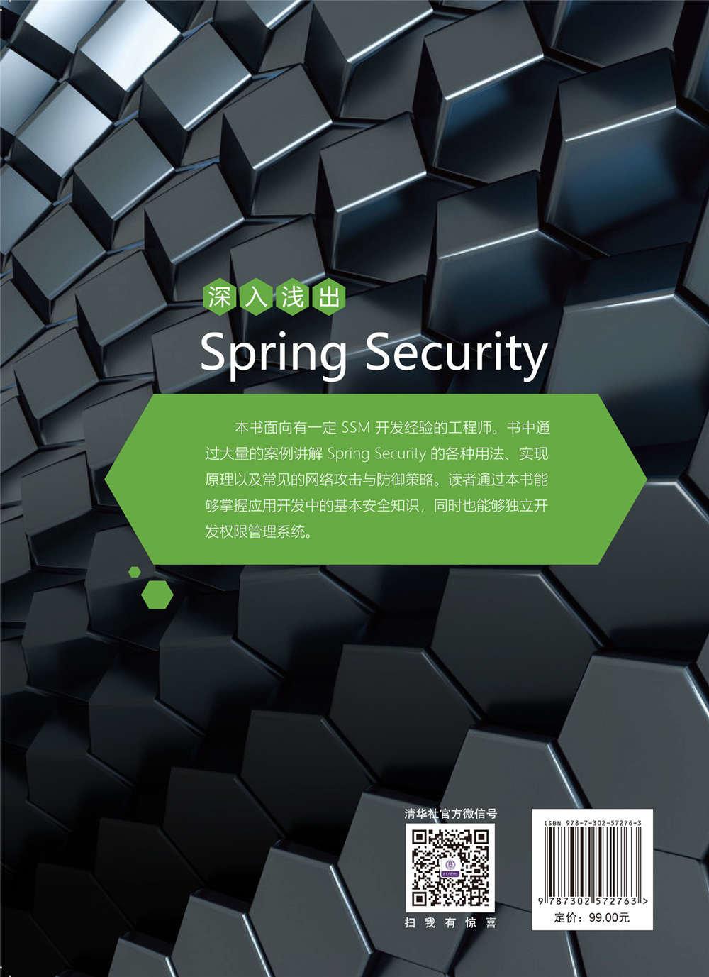 深入淺出 Spring Security-preview-2