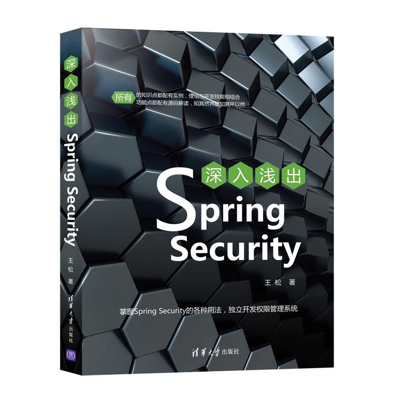 深入淺出 Spring Security-preview-3