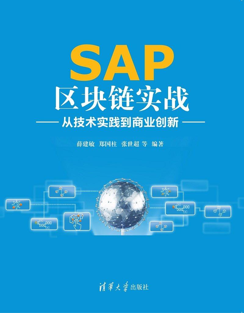 SAP區塊鏈實戰-preview-1