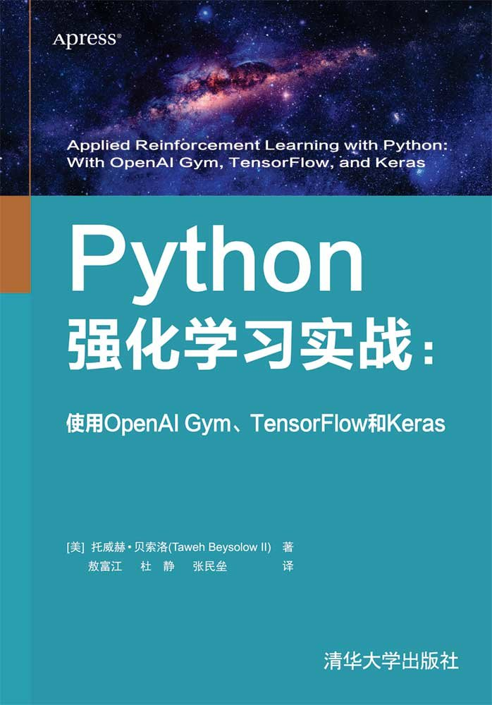 Python強化學習實戰:使用OpenAI Gym、TensorFlow和Keras-preview-1