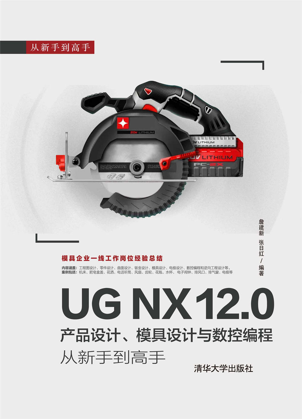 UG NX 12.0 產品設計、模具設計與數控編程從新手到高手-preview-1