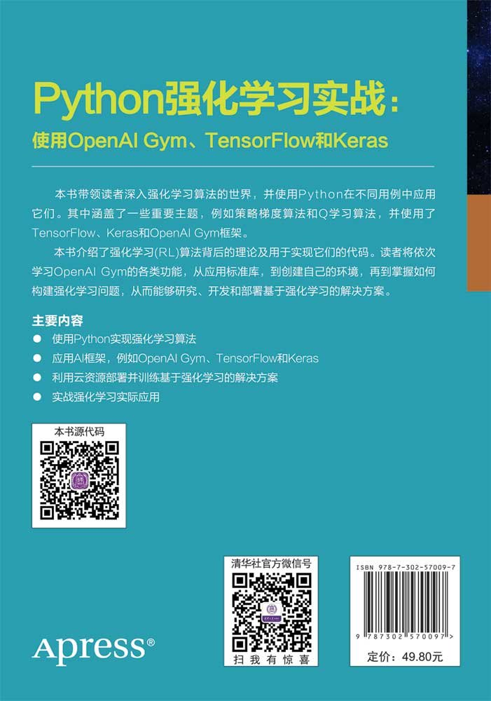Python強化學習實戰:使用OpenAI Gym、TensorFlow和Keras-preview-2