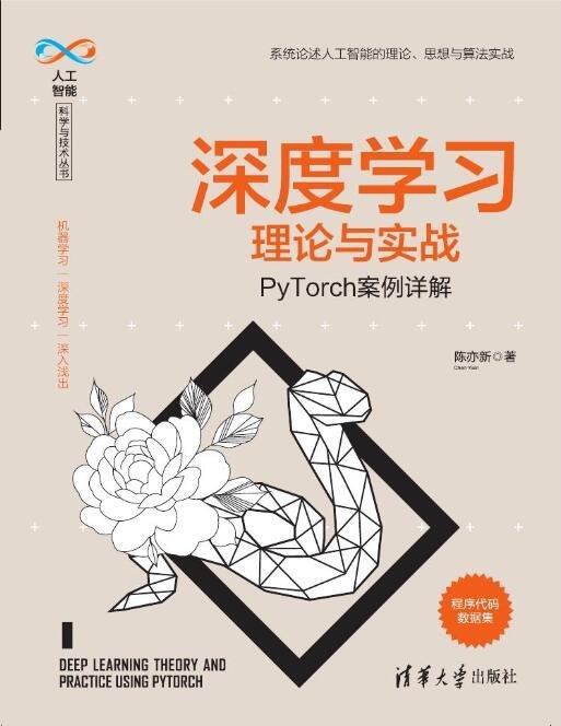 深度學習理論與實戰——PyTorch案例詳解-preview-1
