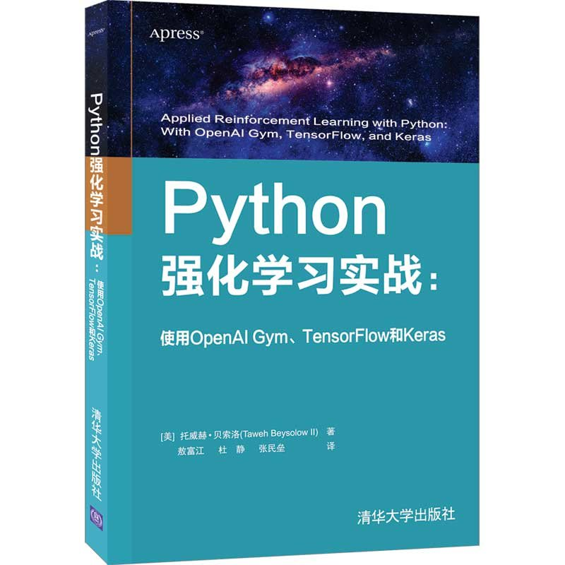 Python強化學習實戰:使用OpenAI Gym、TensorFlow和Keras-preview-3