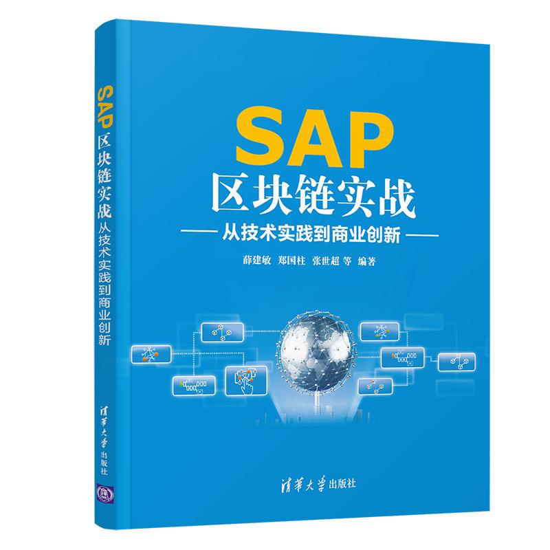 SAP區塊鏈實戰-preview-3