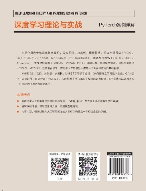 深度學習理論與實戰——PyTorch案例詳解-preview-2